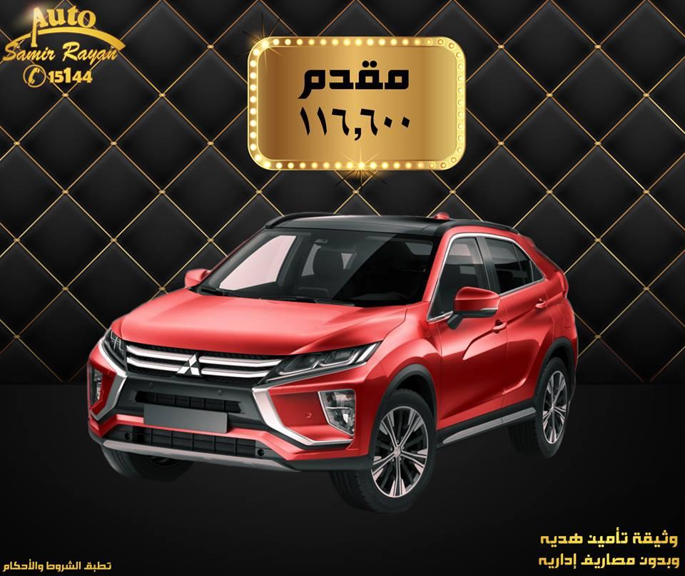 اسعار السيارات الجديدة فى مصر عند اوتو سمير ريان 2021 أسعار لايف