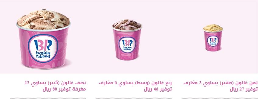 اسعار منيو باسكن روبنز السعودية أسعار لايف