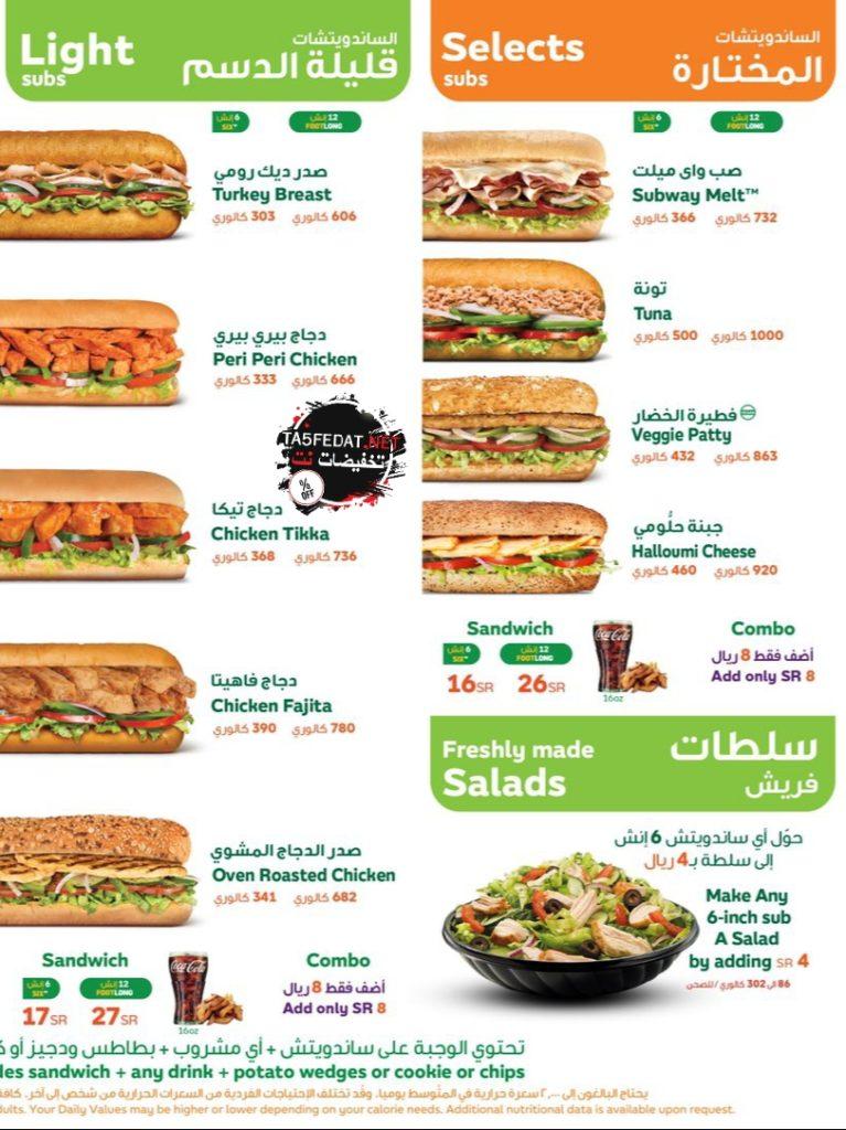 اسعار منيو صب واي السعودية أسعار لايف