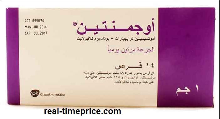 سعر اوجمنتين شراب واقراص فى مصر أسعار لايف