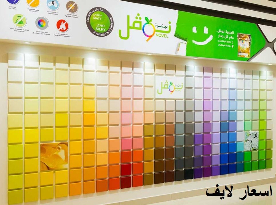 اسعار دهانات الجزيرة في السعودية أسعار لايف