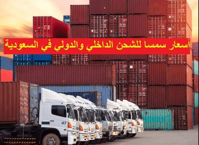 أسعار سمسا للشحن الداخلي والدولي في السعودية أسعار لايف