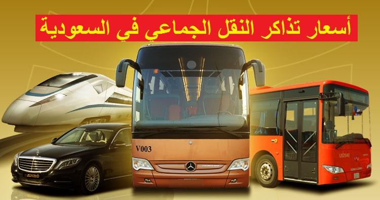 أسعار تذاكر النقل الجماعي في السعودية أسعار لايف