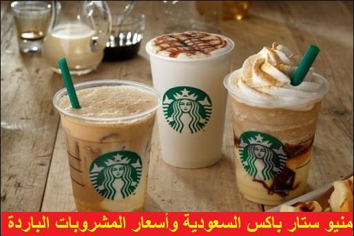 منيو ستار باكس السعودية وأسعار المشروبات الباردة أسعار لايف