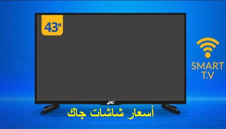 أسعار شاشات جاك 2021 أسعار لايف